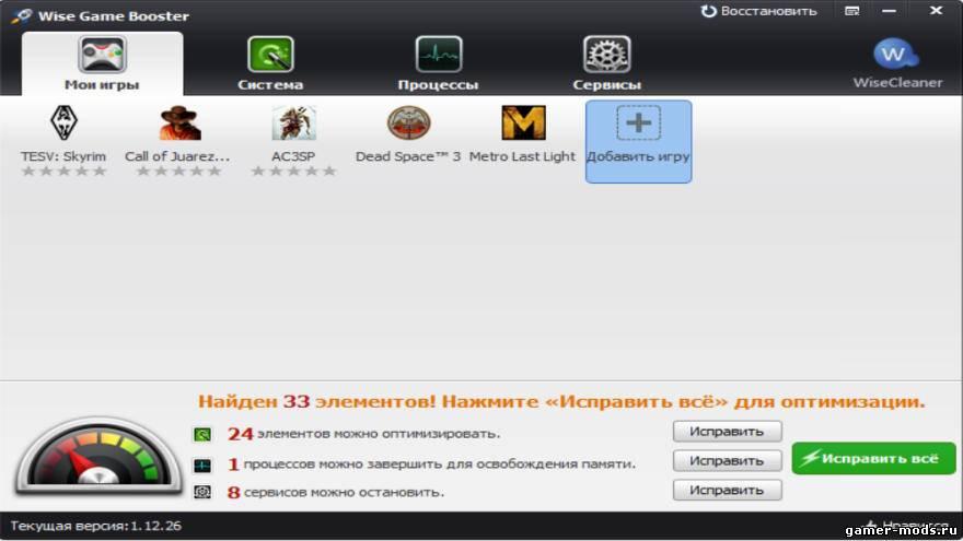 скачать wise game booster для windows 10 бесплатно