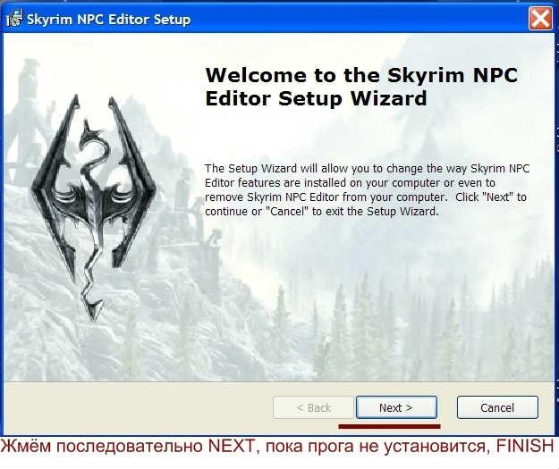 Skyrim npc editor инструкция