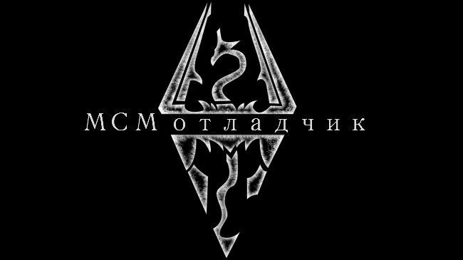 МСМ отладчик / Jaxonz MCM Kicker - Фиксы - Skyrim LE - моды для
