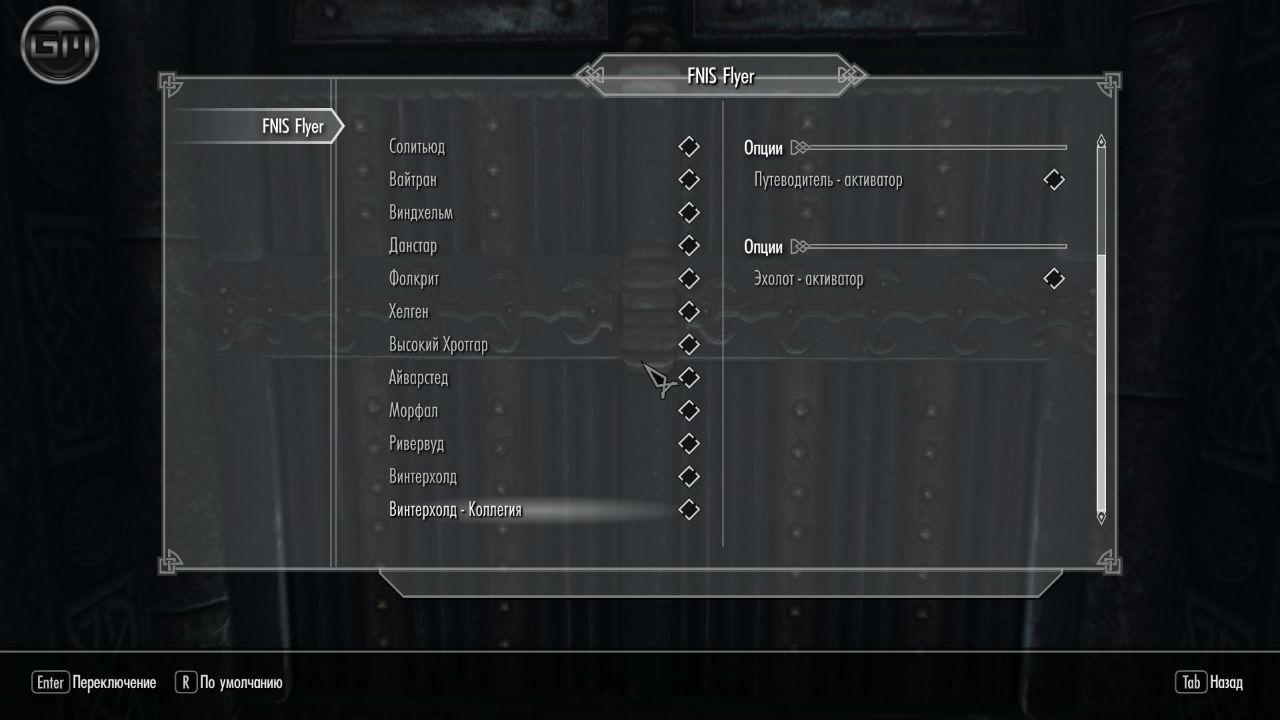 Полеты Довакина / FNIS Flyer 1.3 для TES V: Skyrim - Скриншот 3