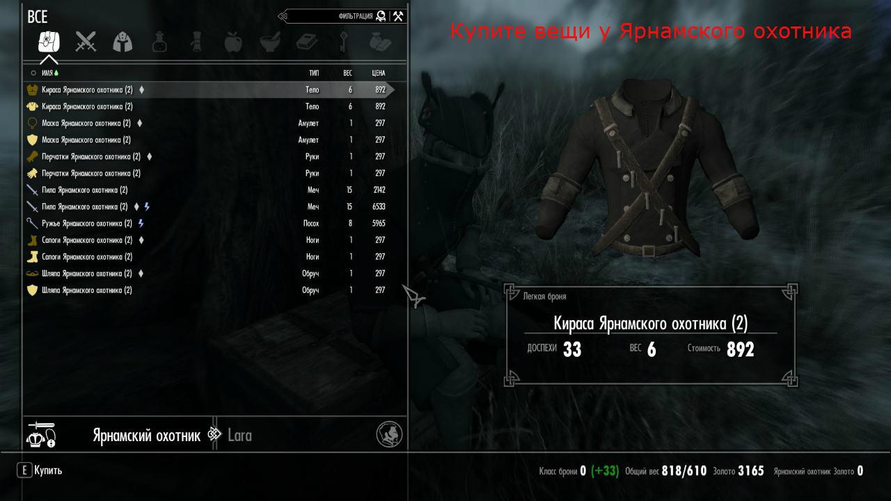 Броня Ярнамского охотника / Yharnyam Set 0.4 для TES V: Skyrim - Скриншот 2