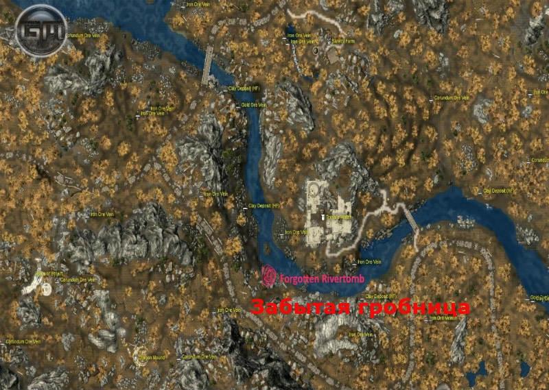 Скачать Карту Забытой Долины Скайрим - фото 6