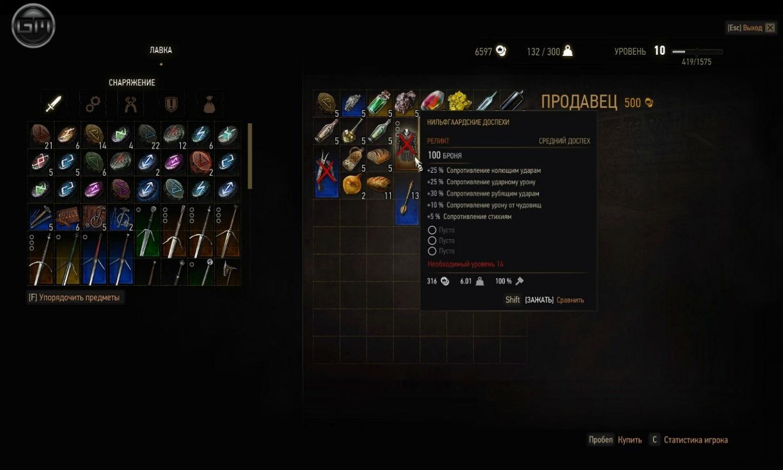 Исправление сетов из DLC 1.0 для The Witcher 3: Wild Hunt - Скриншот 3