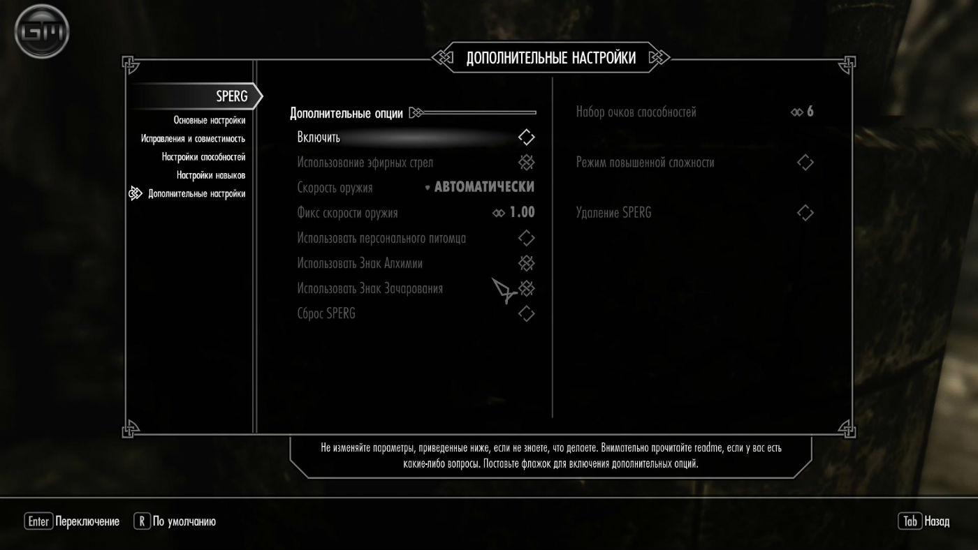 SPERG - Skyrim Perk Enhancements and Rebalanced Gameplay - Геймплей