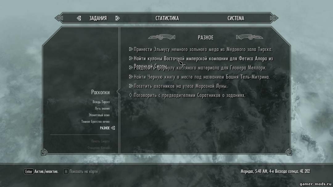 Unofficial Skyrim Patch / Неофициальный патч для Skyrim 2.1.2 для TES V: Skyrim - Скриншот 2