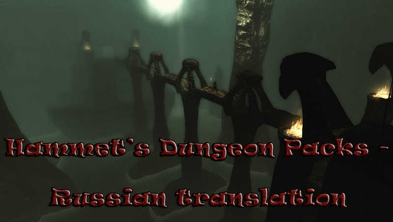 Подземелья Хэммета / Hammet's Dungeon Packs for LE