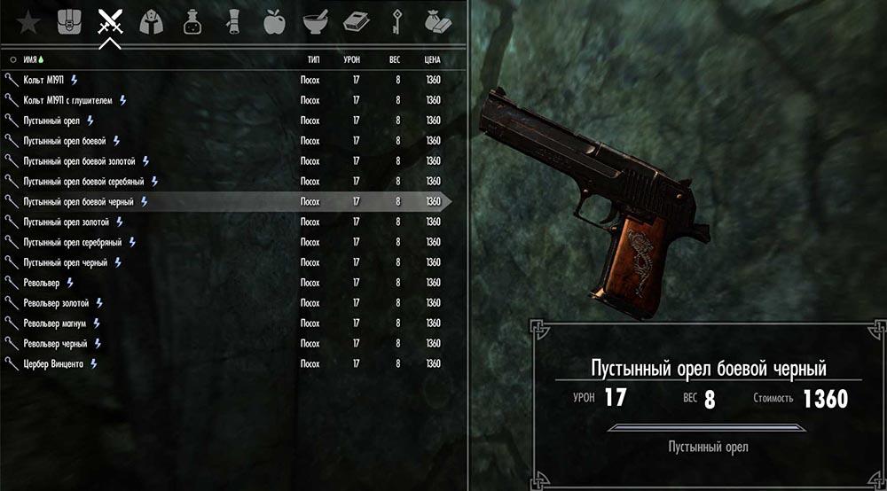 Моды на Скайрим Пистолеты