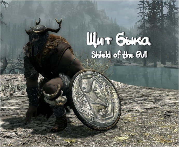 Щит быка / Shield of the Bull
