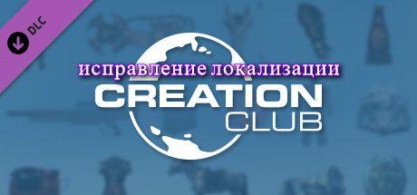 Creation Club: Skyrim SE (2018 April) - Creation Club - Skyrim SE